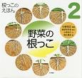 根っこのえほん 野菜の根っこ (2)