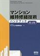 マンション維持修繕技術ハンドブック<第4版>