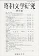 昭和文学研究 (73)