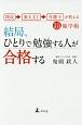 結局、ひとりで勉強する人が合格する 開成→東大文1→弁護士が教える超独学術