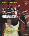 ペンタ+αでジャズ・ギター・フレーズを徹底攻略 CD付 知識ゼロでも手軽に弾ける