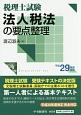 税理士試験 法人税法の要点整理 平成29年