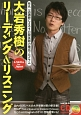 大岩秀樹のリーディング&リスニング CD付 有名一流講師による7日間英語力養成プログラム
