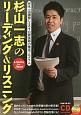 杉山一志のリーディング&リスニング CD付 有名一流講師による7日間英語力養成プログラム