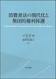 消費者法の現代化と集団的権利保護