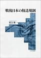 戦後日本の放送規制