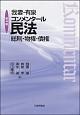 我妻・有泉コンメンタール民法<第4版> 総則・物権・債権