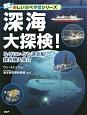 深海大探検! なぞにいどむ調査船・探査機大集合
