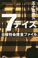 7デイズ 日韓特命捜査ファイル