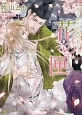 花の匣~桜花舞う月夜の契り~