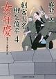 剣客大名 柳生俊平 女弁慶 (4)