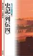 新書漢文大系 史記〈列伝四〉 (37)