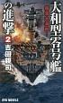 大和型零号艦の進撃 殲滅大海戦! (2)
