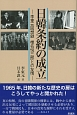 日韓条約の成立 李東元回想録 椎名悦三郎との友情