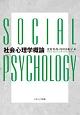 社会心理学概論