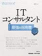 ITコンサルタント 最強の指南書 日経ITエンジニアスクール