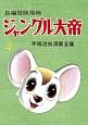 ジャングル大帝<復刻版> 1958-1959 (4)