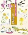 水墨でさらりと描く 日本の美しい二十四節気
