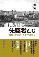 農業機械の先駆者たち 機械化農業王国・岡山の成立過程