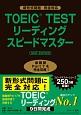TOEIC TESTリーディングスピードマスター NEW EDITION 最難関Part 7を完全攻略!