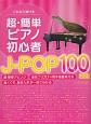 これなら弾ける 超・簡単 ピアノ初心者 J-POP100曲集