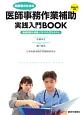 医師事務作業補助・実践入門BOOK 2016-2017 基礎知識&実践ノウハウ入門テキスト