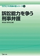 訴訟能力を争う刑事弁護 GENJIN刑事弁護シリーズ18