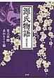 源氏物語 現代語訳