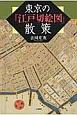 東京の『江戸切絵図』散策