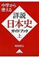 中学から使える 詳説・日本史ガイドブック(上)
