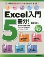 Excel入門5冊分! 基本操作と計算+関数+グラフとデータベース+マクロ+サンプル<Excel 2016対応版>
