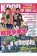 K-POP TOP IDOLS (5)