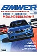 BMWER-ビマー- BMW Only magazine(30)
