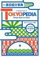 英文東京紹介事典 TOKYOPEDIA MP3形式CD-ROM付き