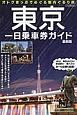 東京一日乗車券ガイド<最新版> オトクきっぷでめぐる都内ぐるり旅