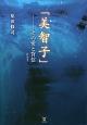 「美智子」-その愛と背信 作品2
