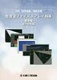 超音波フェイズドアレイ技術 基礎編 2016 月刊「検査技術」特別企画