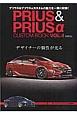 PRIUS&PRIUSα CUSTOM BOOK (4)
