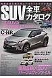 SUV全車カタログ 国産&輸入車のSUVのすべてを網羅(3)
