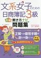 文系女子のための日商簿記3級 合格 解き方ナビ問題集