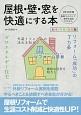 屋根・壁・窓を快適にする本<栃木・茨城・福島版> 2016
