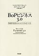 BoPビジネス3.0 持続的成長のエコシステムをつくる
