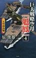 巨大戦略空母「魁鳳」 一大空母決戦 (4)