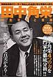田中角栄の生き方と言葉 戦後最高峰のリーダー「角さん」の名言に学ぶ究極の人