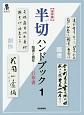 半切ハンドブック 行草書<保存版> 臨書と創作(1)