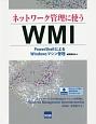 ネットワーク管理に使うWMI PowerShellによるWindowsマシン管理