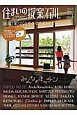 住まいの提案、石川。 2016秋冬 特集:みんなのキッチン (3)