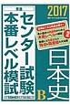 センター試験本番レベル模試 日本史B 2017