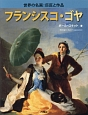 フランシスコ・ゴヤ 世界の名画:巨匠と作品
