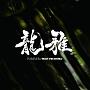 FOREVER(DVD付)